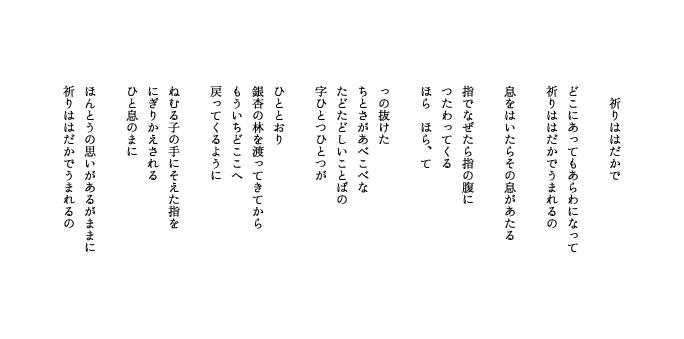 無名小説 -白井明大の詩のホーム...